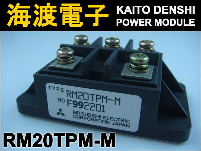 RM20TPM-M (1個) パワーダイオードモジュール〉 MITSUBISHI 【中古】