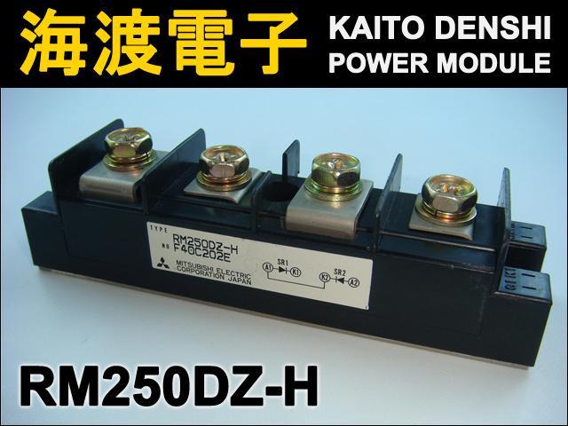 RM250DZ-H (1個) パワーダイオードモジュール〉 MITSUBISHI 【中古】