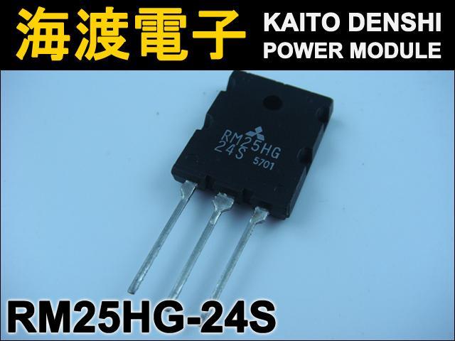 RM25HG-24S (1個) パワーダイオードモジュール〉 MITSUBISHI 【中古】
