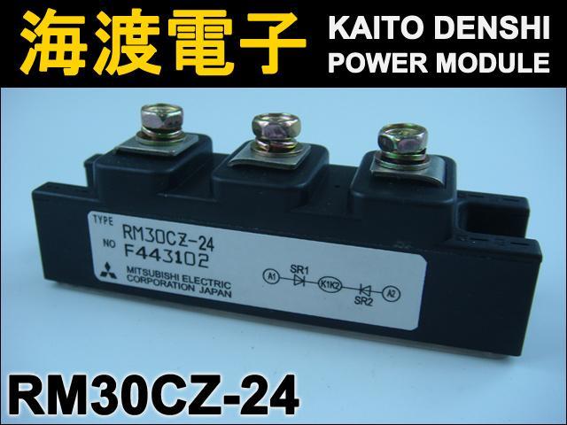 RM30CZ-24 (1個) パワーダイオードモジュール〉 MITSUBISHI 【中古】