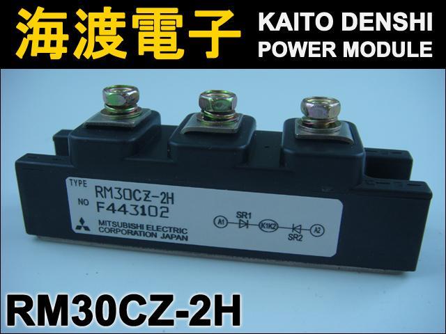 RM30CZ-2H (1個) パワーダイオードモジュール〉 MITSUBISHI 【中古】