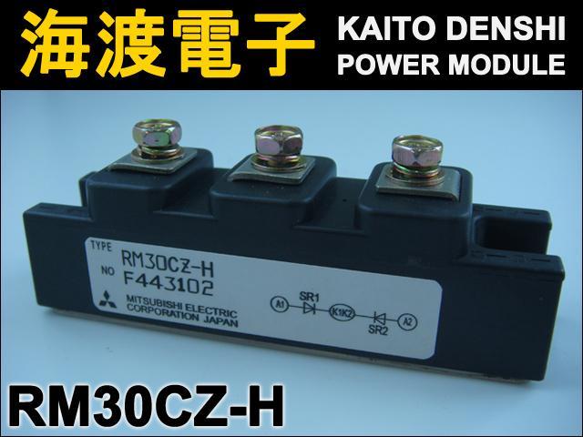 RM30CZ-H (1個) パワーダイオードモジュール〉 MITSUBISHI 【中古】