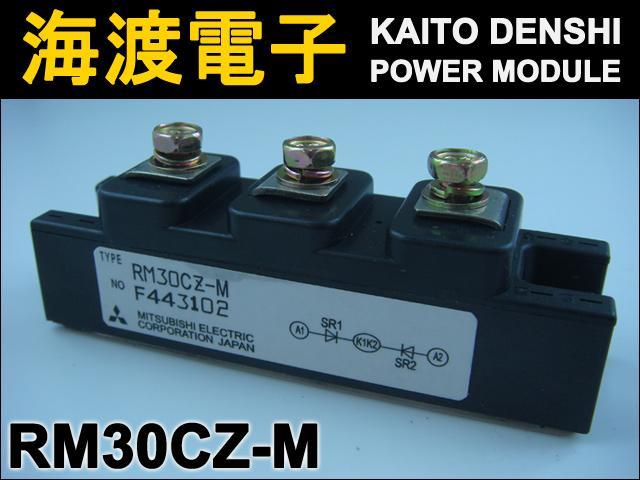 RM30CZ-M (1個) パワーダイオードモジュール〉 MITSUBISHI 【中古】
