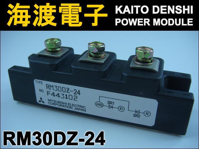 RM30DZ-24 (1個) パワーダイオードモジュール〉 MITSUBISHI 【中古】