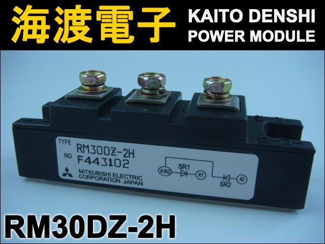 RM30DZ-2H (1個) パワーダイオードモジュール〉 MITSUBISHI 【中古】
