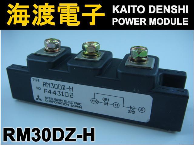 RM30DZ-H (1個) パワーダイオードモジュール〉 MITSUBISHI 【中古】