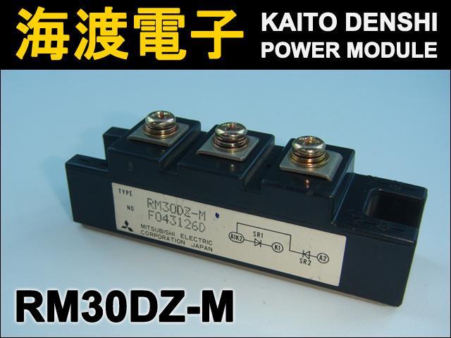 RM30DZ-M (1個) パワーダイオードモジュール〉 MITSUBISHI 【中古】