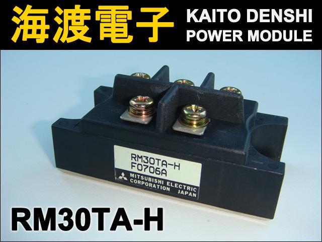 RM30TA-H (1個) パワーダイオードモジュール〉 MITSUBISHI 【中古】