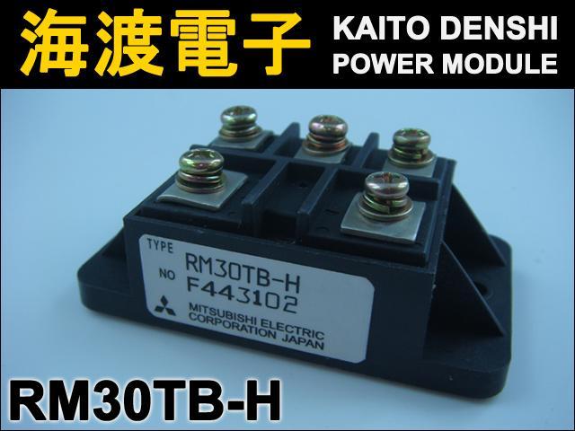 RM30TB-H (1個) パワーダイオードモジュール〉 MITSUBISHI 【中古】
