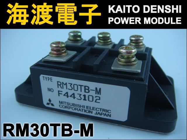 RM30TB-M (1個) パワーダイオードモジュール〉 MITSUBISHI 【中古】