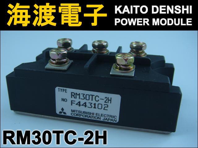 RM30TC-2H (1個) パワーダイオードモジュール〉 MITSUBISHI 【中古】