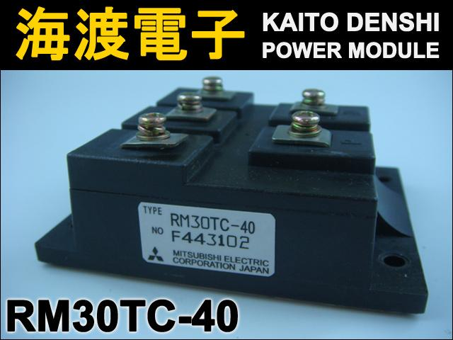 RM30TC-40 (1個) パワーダイオードモジュール〉 MITSUBISHI 【中古】