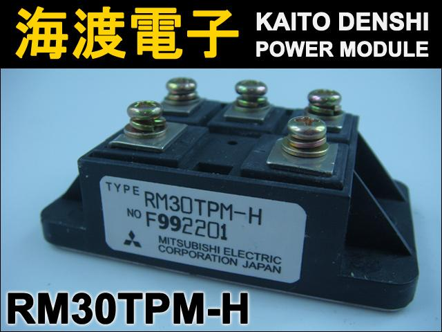RM30TPM-H (1個) パワーダイオードモジュール〉 MITSUBISHI 【中古】