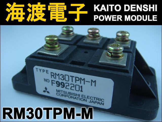 RM30TPM-M (1個) パワーダイオードモジュール MITSUBISHI 【中古】