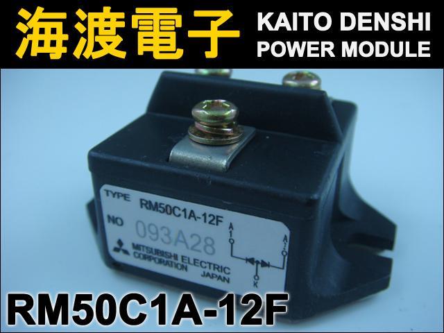 RM50C1A-12F (1個) パワーダイオードモジュール〉 MITSUBISHI 【中古】