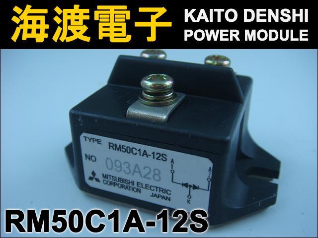 RM50C1A-12S (1個) パワーダイオードモジュール〉 MITSUBISHI 【中古】