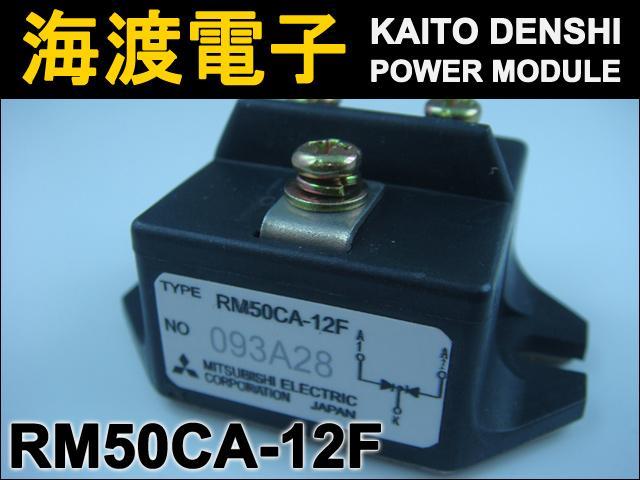 RM50CA-12F (1個) パワーダイオードモジュール〉 MITSUBISHI 【中古】