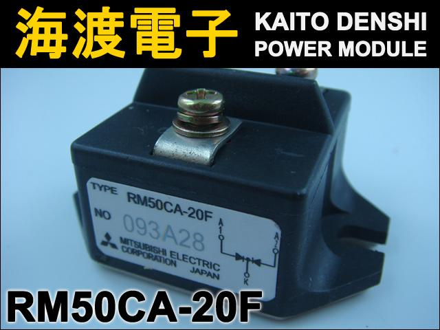 RM50CA-20F (1個) パワーダイオードモジュール〉 MITSUBISHI 【中古】