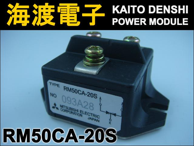 RM50CA-20S (1個) パワーダイオードモジュール〉 MITSUBISHI 【中古】