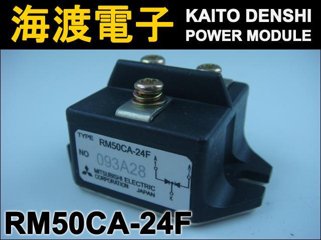 RM50CA-24F (1個) パワーダイオードモジュール〉 MITSUBISHI 【中古】