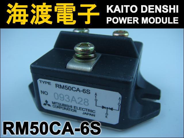 RM50CA-6S (1個) パワーダイオードモジュール〉 MITSUBISHI 【中古】