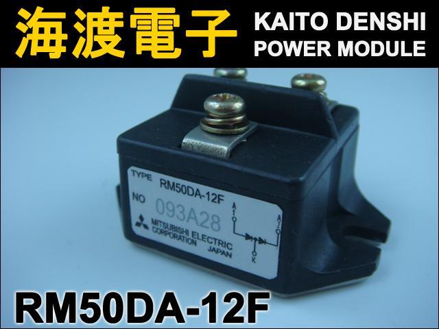 RM50DA-12F (1個) パワーダイオードモジュール〉 MITSUBISHI 【中古】