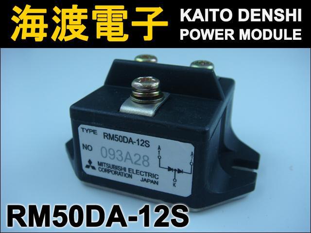 RM50DA-12S (1個) パワーダイオードモジュール〉 MITSUBISHI 【中古】