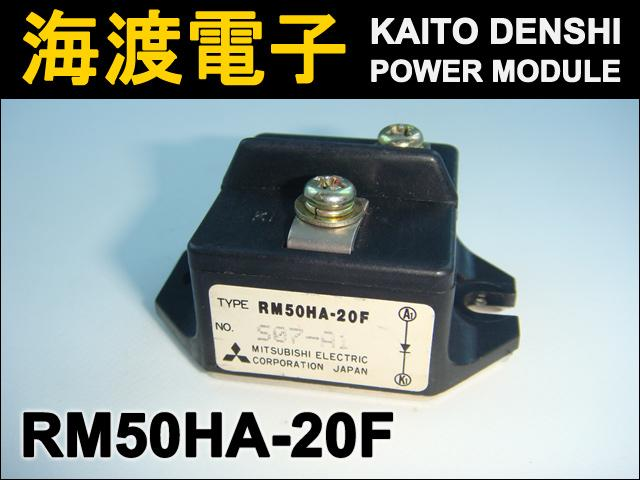 RM50HA-20F (1個) パワーダイオードモジュール〉 MITSUBISHI 【中古】