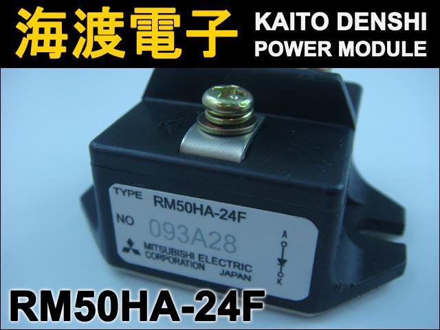 RM50HA-24F (1個) パワーダイオードモジュール〉 MITSUBISHI 【中古】