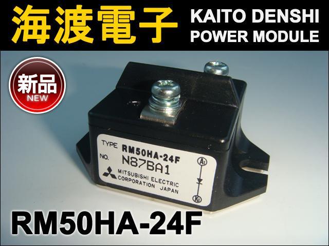 RM50HA-24F (1個) パワーダイオードモジュール〉MITSUBISHI【新品】