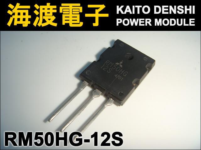 RM50HG-12S (1個) パワーダイオードモジュール〉 MITSUBISHI 【中古】