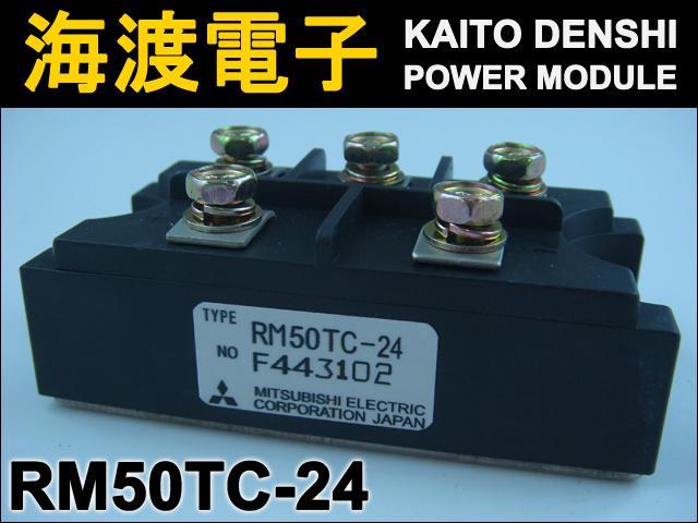 RM50TC-24 (1個) パワーダイオードモジュール〉 MITSUBISHI 【中古】