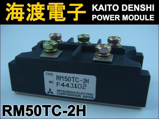 RM50TC-2H (1個) パワーダイオードモジュール〉 MITSUBISHI 【中古】
