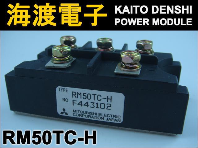 RM50TC-H (1個) パワーダイオードモジュール〉 MITSUBISHI 【中古】