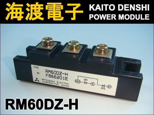 RM60DZ-H (1個) パワーダイオードモジュール〉 MITSUBISHI 【中古】