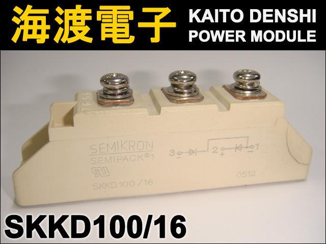 SKKD100/16 (1個) パワーモジュール SEMIKRON 【中古】