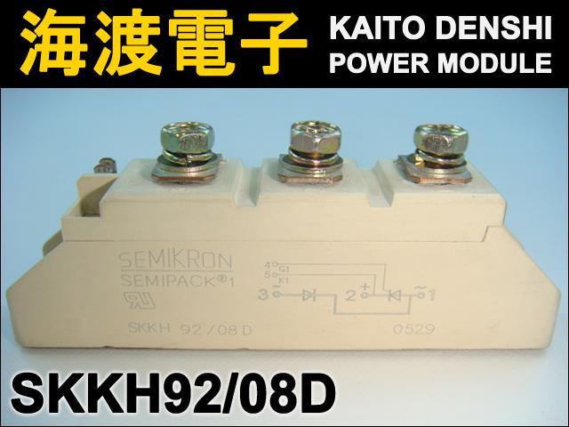 SKKH92/08D (1個) パワーモジュール SEMIKRON 【中古】