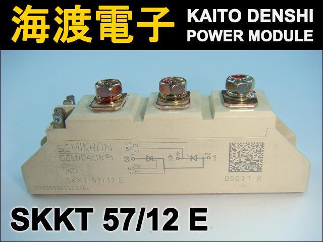 SKKT57/12E (1個) パワーモジュール SEMIKRON 【中古】