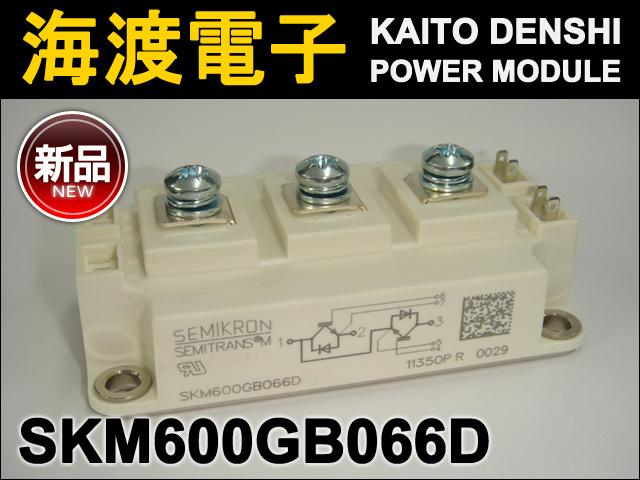 SKM600GB066D (1個) IGBTパワーモジュール SEMIKRON【新品】