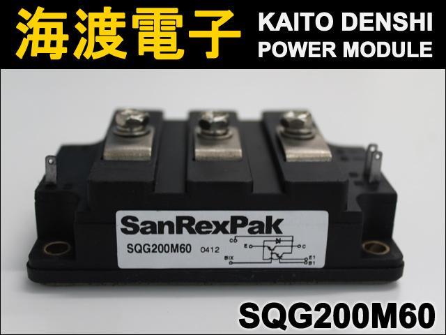 SQG200M60 (1個) パワーモジュール SanRex 【中古】