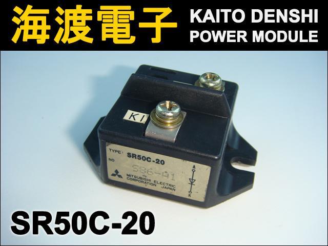 SR50C-20 (1個) パワーモジュール〉 MITSUBISHI 【中古】