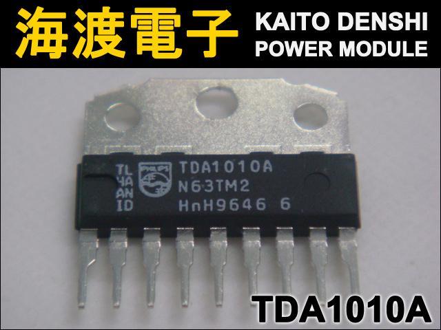 TDA1010A (1個) パワーモジュール Philips 【中古】