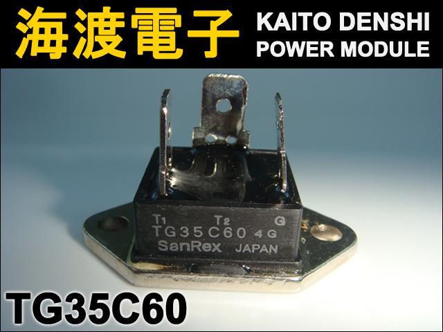 TG35C60 トライアック (1個) TRIAC SanRex 【中古】