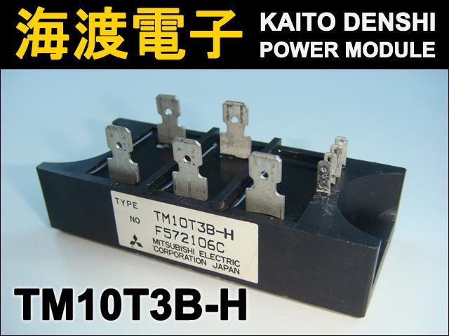 TM10T3B-H (1個) パワーサイリスタモジュール MITSUBISHI 【中古】