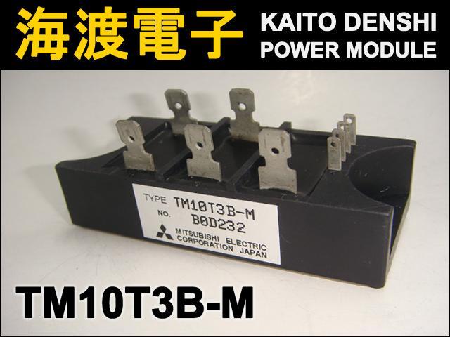 TM10T3B-M (1個) パワーサイリスタモジュール MITSUBISHI 【中古】