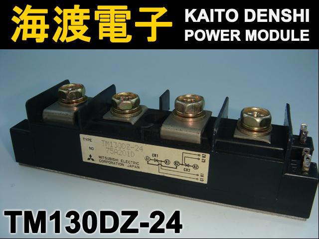 TM130DZ-24 (1個) パワーサイリスタモジュール MITSUBISHI 【中古】