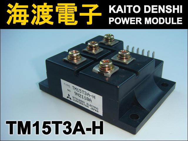 TM15T3A-H  (1個) パワーサイリスターモジュール MITSUBISHI 【中古】
