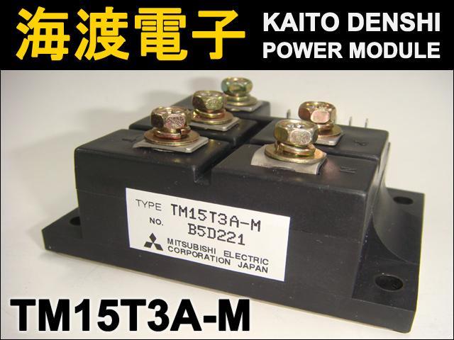 TM15T3A-M (1個) パワーサイリスタモジュール MITSUBISHI 【中古】