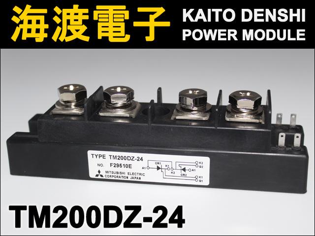 TM200DZ-24 (1個) パワーサイリスタモジュール MITSUBISHI 【中古】