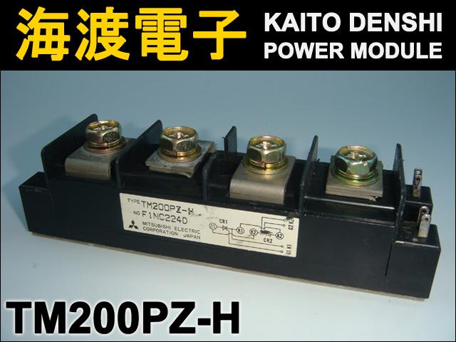 TM200PZ-H (1個) パワーサイリスタモジュール MITSUBISHI 【中古】